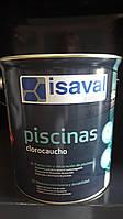 Краска для бассейнов и резервуаров из бетона,цемента хлоркаучуковая голубая ISAVAL Испания 4л, фото 1