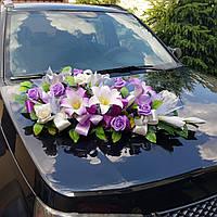 Композиция из латексных цветов на капот свадебного автомобиля в сиреневом  цвете