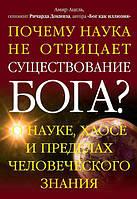 Почему наука не отрицает существование Бога?. Ашурбейли И. Р., Сухарев Е. М.