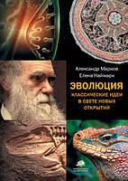 Эволюция. Классические идеи в свете новых открытий . Марков А. В., Наймарк Е. Б.