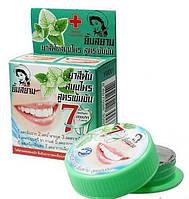 Концентрированная органическая лечебная отбеливающая зубная паста,Yim Siam Herbal Toohtpaste 25 гр