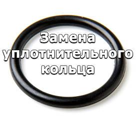 Замена уплотнительного кольца