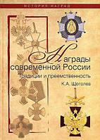 Награды современной России. Традиции и преемственность. Щеголев К. А.