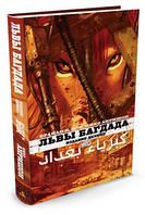 Львы Багдада. Брайан К. Вон. Графические романы