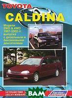 Toyota Caldina. Модели 2WD & 4WD 1997-2002 гг. выпуска с дизельным и бензиновыми двигателями. Устройство, техническое обслуживание и ремонт