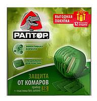 Набор фумигатор и пластины от комаров 12шт Раптор