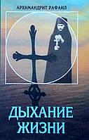 Дыхание жизни. Архимандрит Рафаил Карелин