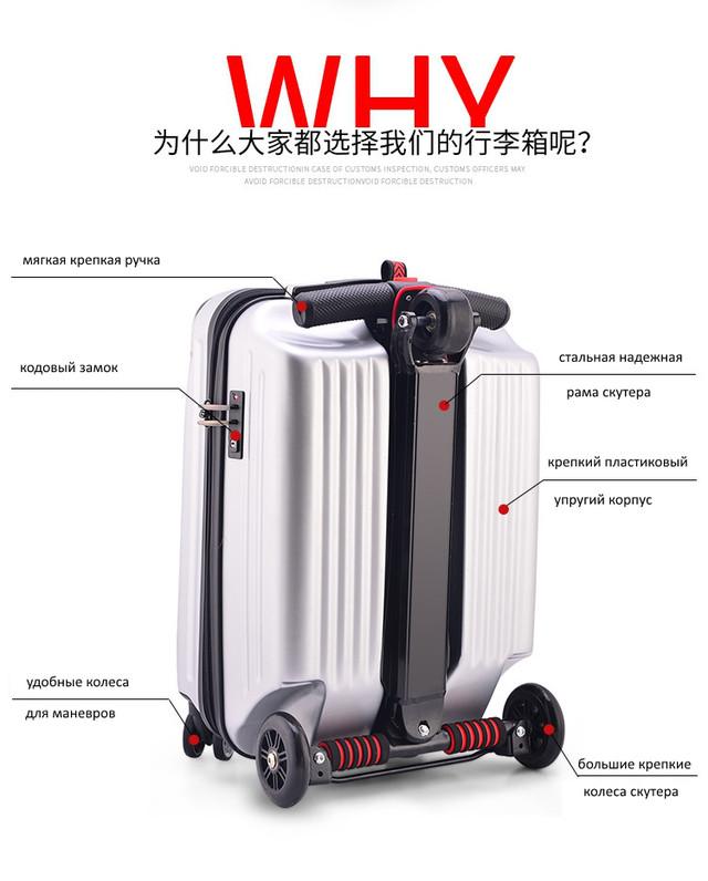 чемодан скутер самокат 2 в 1,размер 21 дюйм