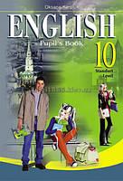 10 клас | Англiйська мова. Підручник | Карп'юк | Лібра Терра