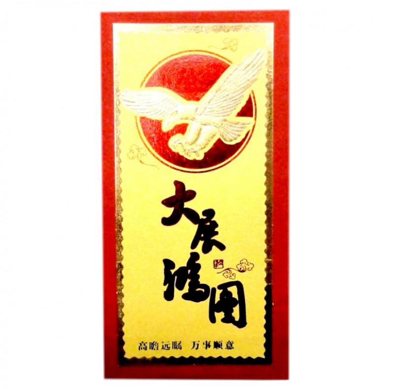 Конверты с золотым фоном Фен Шуй (набор 8 штук)