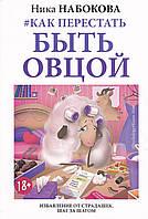 Набокова  Как перестать быть овцой