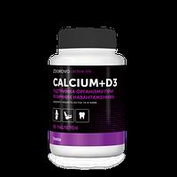 Біологічнй комплекс Calcium+D3