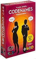 """Настольная игра """"Кодовые имена (Codenames)"""" GaGa Games, фото 1"""