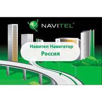 ПО для навигации Navitel Навител Навигатор +карты (Россия) Для телефонов ESD (NAVITEL-RU)