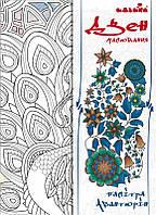 Антистресс раскраска Дзен рисование Грациозный павлин. Палитра авантюрин. 18x25 см