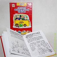 Дитячий фразеологiчний словник