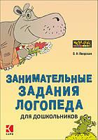 Занимательные задания логопеда для дошкольников.