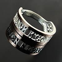 Женское серебряное кольцо Спаси и Сохрани с золотыми накладками