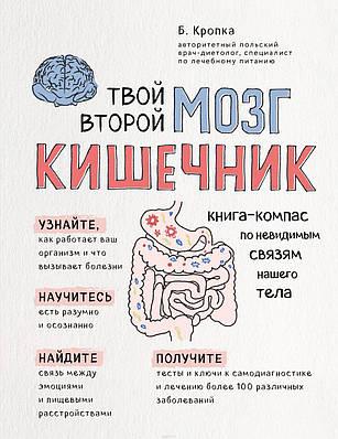Твой второй мозг - кишечник. Книга-компас по невидимым связям нашего тела Божена Кропка