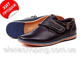 Стильные туфли-мокасины для мальчика  (р 33-36)