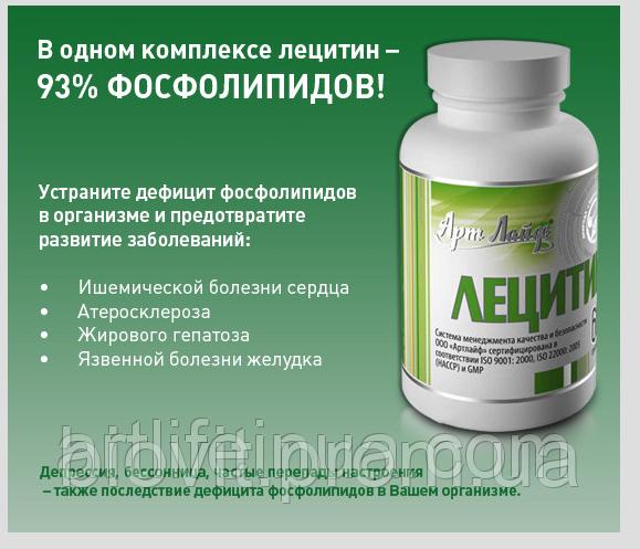 Лецитин применение. Лецитин отзывы купить лецитин 063-480-68-74.