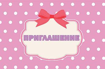 Открытка приглашение Горох на розовом 20 штук