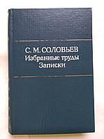 С.Соловьев Избранные труды. Записки