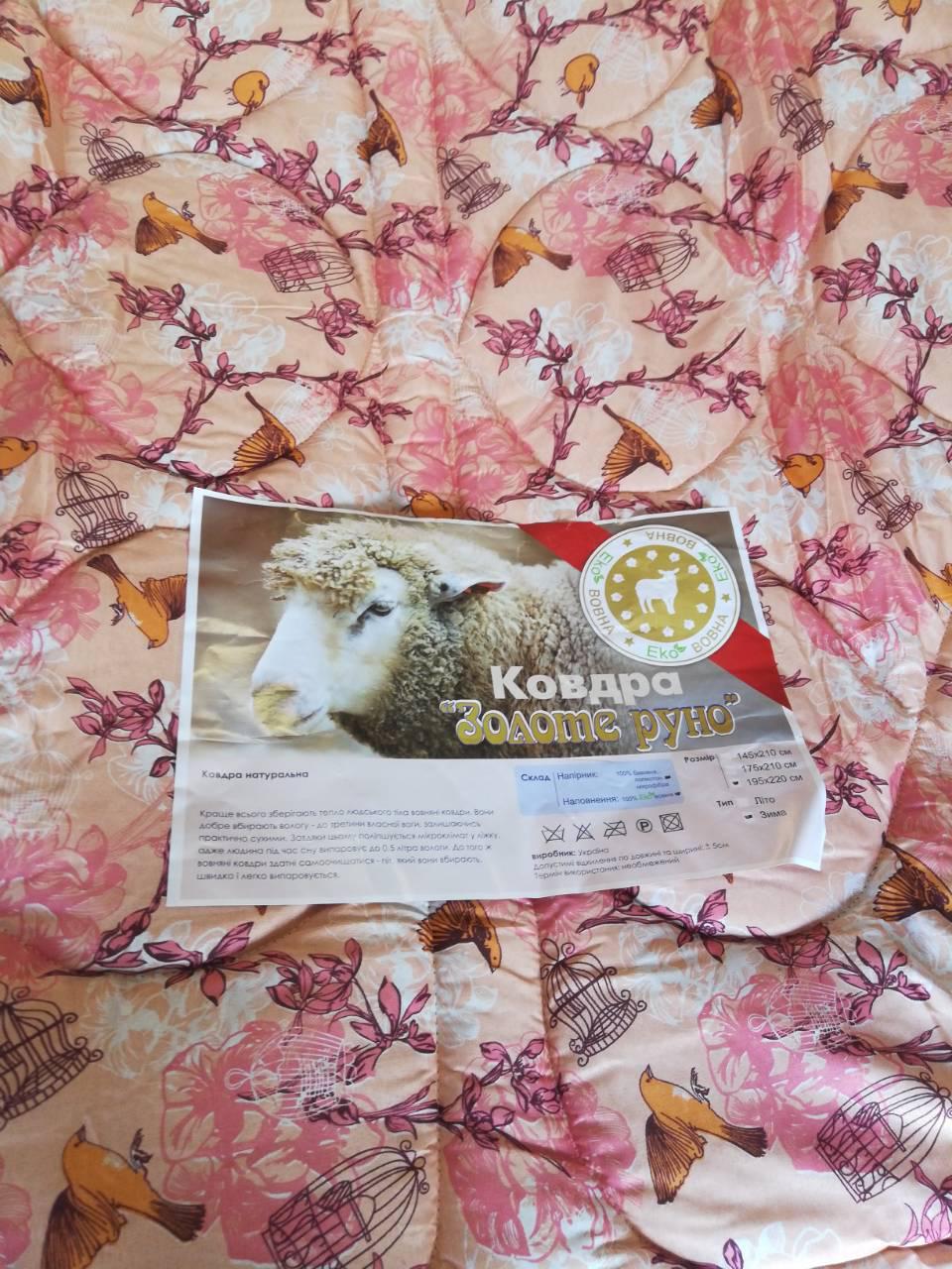 Одеяло золотое руно 1.5ка