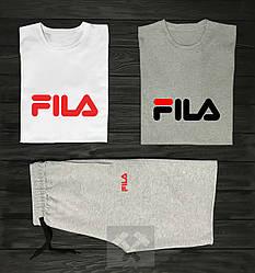 Мужской комплект две футболки + шорты Fila серого и белого цвета (люкс копия)