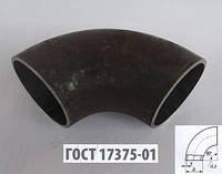 Отвод стальной 21*2,5 гост 17375-01