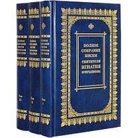Полное собрание писем святителя Игнатия Брянчанинова .(1 и 2 тт.)