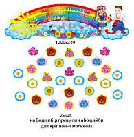 Комплект для выставки детских рисунков Цветочки