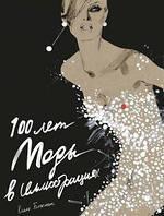 100 лет Моды в иллюстрациях (в футляре)