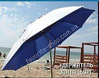 Пляжный компактный зонт от солнца