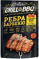 Приправа ТМ Приправка для мяса и курицы Ребра барбекю 30 г