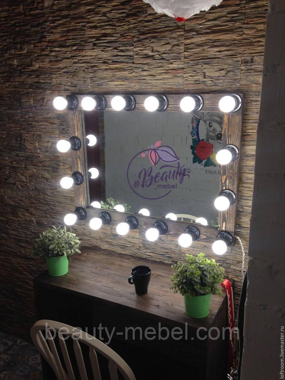 Деревянное зеркало с подсветкой для визажиста