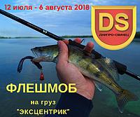 """Флешмоб на груз """"Эксцентрик"""" от """"ДНИПРО-СВИНЕЦ""""!"""