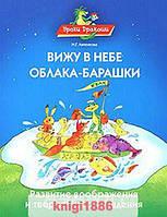 "Книга ""Вижу в небе облака-барашки. Развитие воображения и творческого мышления"", Надежда Ляпенкова | Мир книги"
