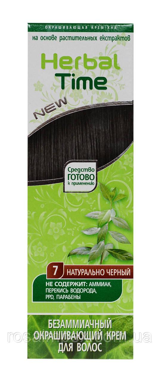Окрашивающая крем-ХНА оттенок №7 Натурально-черный