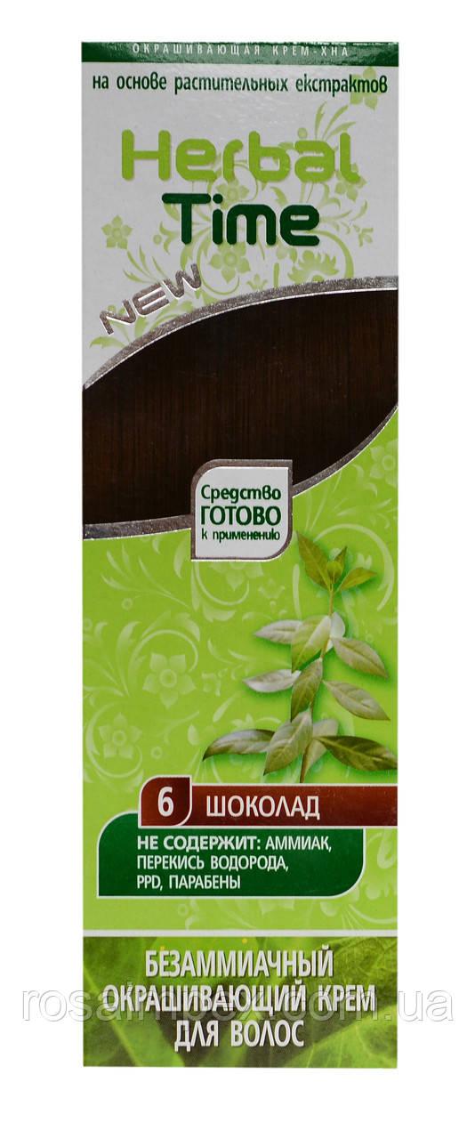 Окрашивающая крем-ХНА оттенок №6 Шоколад