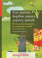 """Книга """"Как кротик Барбик нашел дорогу домой. Развитие визуального восприятия у детей от 4 до 6 лет"""", Иржина Беднарова   Вектор"""