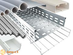 Кабеленесущие системы (короб, кабель-канал, гофра труба, труба пластиковая, лотки, металлорукав)