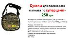 ПОИСКОВЫЙ МАГНИТ ⭐ F-300 РЕДМАГ неодимовый +  ТРОС в ПОДАРОК!, фото 2