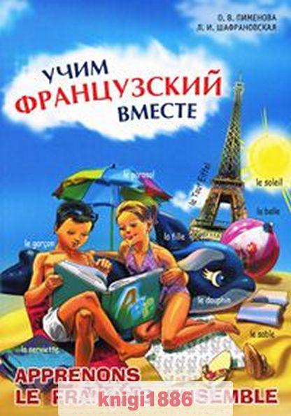 Apprenons Le Francais 3 Book