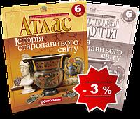 6 клас | Атлас і контурна карта. Історія стародавнього світу | Картографія