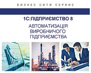 Автоматизация производства на базе «Управління виробничим підприємством для України»