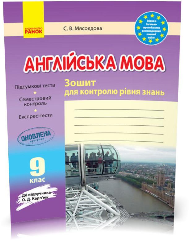 9 клас   Англійська мова. Зошит для контролю знань (до Карп'юк), Мясоєдова   Ранок