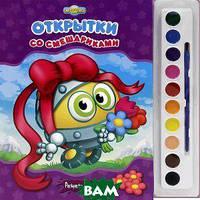 открытки со смешариками раскраска краски