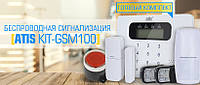 Комплект бездротової сигналізації ATIS Kit GSM 100