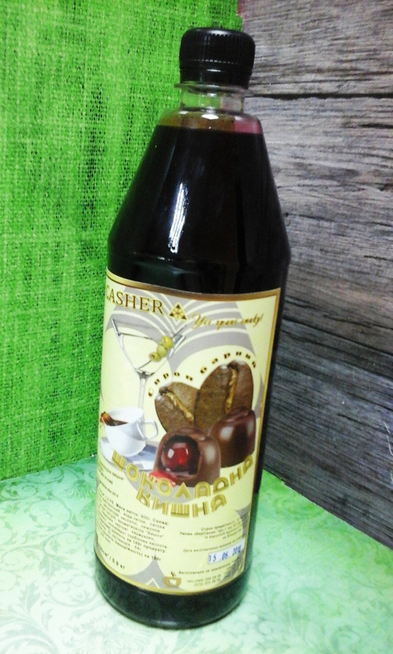 Сироп CASHER Шоколадная вишня